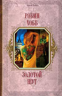 Хобб Р. - Золотой шут обложка книги