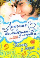 Антонова А.Е. - Танец у моря' обложка книги