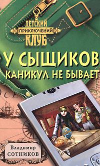 У сыщиков каникул не бывает обложка книги