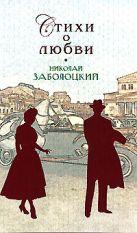 Заболоцкий Н.А. - Стихи о любви' обложка книги