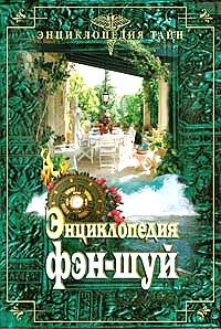 - Энциклопедия ФЭН-ШУЙ обложка книги