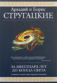 Стругацкий А., Стругацкий Б. - За миллиард лет до конца света обложка книги