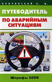 Лончинский Б.Ф. - Путеводитель по аварийным ситуациям обложка книги