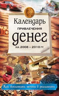- Календарь привлечения денег на 2008-2010 гг. обложка книги