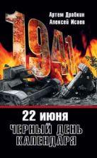 Драбкин А.В., Исаев А.В. - 22 июня. Черный день календаря' обложка книги