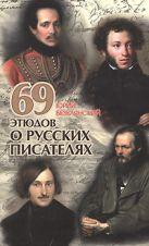 Безелянский Ю.Н. - 69 этюдов о русских писателях' обложка книги