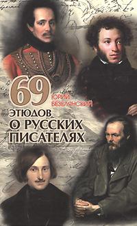 69 этюдов о русских писателях обложка книги