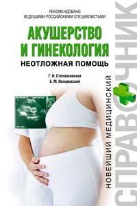 Акушерство и гинекология. Неотложная помощь