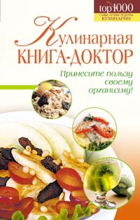 Кулинарная книга-доктор обложка книги