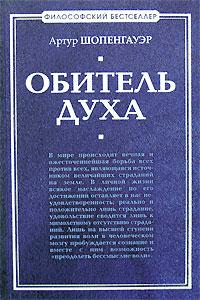 Обитель духа обложка книги