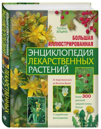 Большая иллюстрированная энциклопедия лекарственных растений Ильина Т.А.