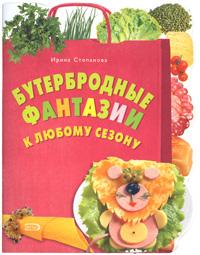 Степанова И.В. - Бутербродные фантазии к любому сезону обложка книги