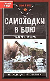 Крысов В.С. - Самоходки в бою. Батарея, огонь! обложка книги