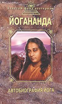 Йогананда - Автобиография йога обложка книги