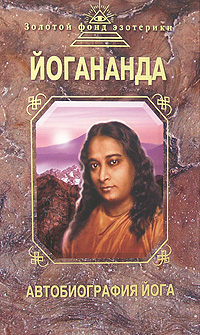 Автобиография йога Йогананда