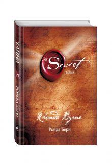 Берн Р. - Тайна обложка книги