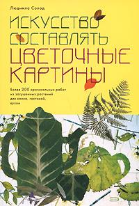 Искусство составлять цветочные картины обложка книги