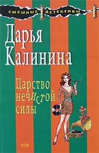 Калинина Д.А. - Царство нечистой силы обложка книги