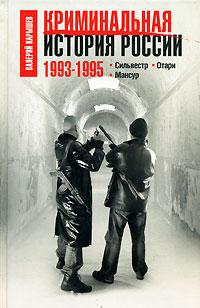 Криминальная история России. 1993-1995. Сильвестр. Отари. Мансур обложка книги