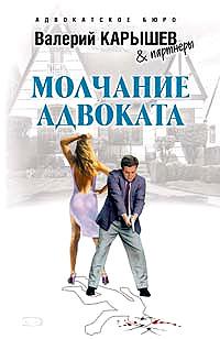 Карышев В.М. - Молчание адвоката обложка книги