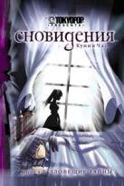 Чан К. - Сновидения. Кн. 1. Зловещие тайны' обложка книги