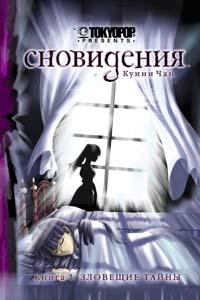 Чан К. - Сновидения. Кн. 1. Зловещие тайны обложка книги