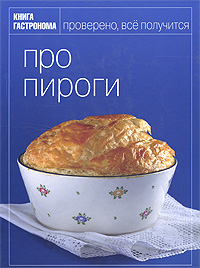 - Книга Гастронома Про пироги обложка книги