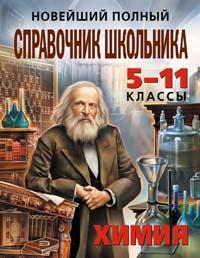 - Новейший полный справочник школьника: 5-11 классы. Химия обложка книги
