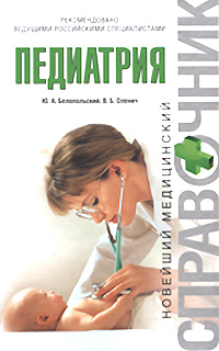 Педиатрия