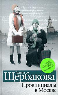 Щербакова Г. - Провинциалы в Москве обложка книги