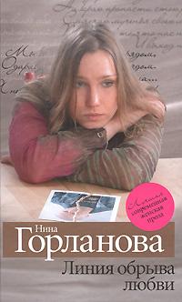 Горланова Н. - Линия обрыва любви обложка книги