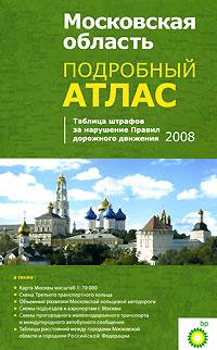 - Московская область. Подробный атлас обложка книги