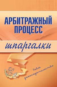 Борисовец Н.Л. - Арбитражный процесс. Шпаргалки. 2-е изд., перераб. и доп. обложка книги