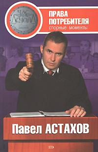 Права потребителя: спорные моменты обложка книги