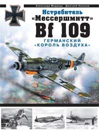 Медведь А.Н., Хазанов Д.Б. - Истребитель Мессершмитт Bf 109. Германский король воздуха обложка книги