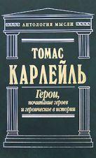 Карлейль Т. - Герои, почитание героев и героическое в истории' обложка книги