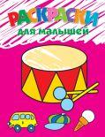 3+ Раскраски для малышей (барабан)