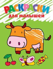 3+ Раскраски для малышей (корова)