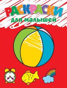 3+ Раскраски для малышей (мяч)