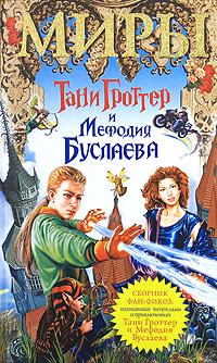 Миры Тани Гроттер и Мефодия Буслаева