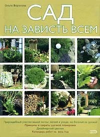 Воронова О.В. - Сад на зависть всем обложка книги