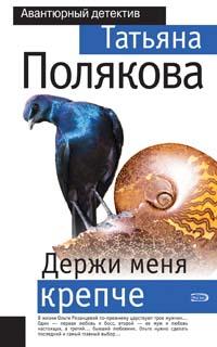 Полякова Т.В. - Держи меня крепче обложка книги