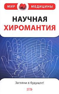 Тегако Л.И. - Научная хиромантия обложка книги