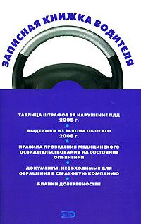Финкель А.Е. - Записная книжка водителя обложка книги