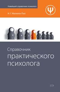 Справочник практического психолога обложка книги