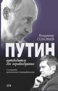 Путин. Путеводитель для неравнодушных. 2-е изд., доп. и перераб.