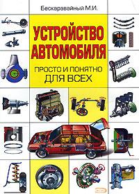 Бескаравайный М.И. - Устройство автомобиля просто и понятно для всех обложка книги