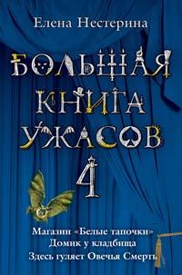 """Большая книга ужасов. 4: Магазин """"Белые тапочки"""". Домик у кладбища. Здесь гуляет Овечья Смерть"""