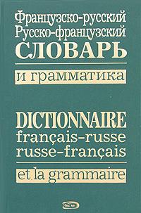 - Французско-русский, русско-французский словарь и грамматика обложка книги