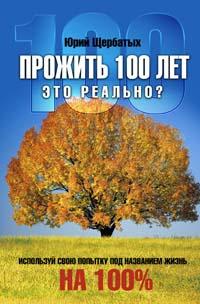 Щербатых Ю.В. - Прожить 100 лет - это реально? обложка книги